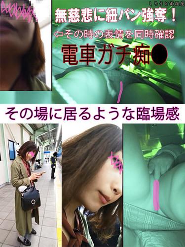 【臨場感ちかん・紐パン・パイパン】電車内でのガチ。リアル痴●して隠し撮り!