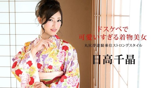 Amateurs - Chiaki Hidaka - Kimono Beauties That Are Too Cute With Dirty Little-Marujiri Floating Cowgirl Strong Style [FullHD/1080p]