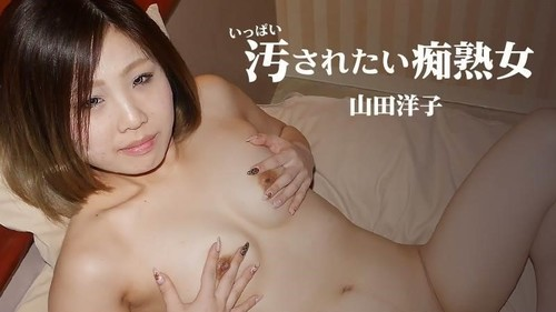 Nympho MILF Wants To Be Harassed - Yoko Yamada