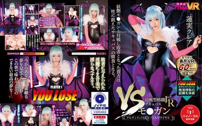 Tmavr 092 A Kurea Hasumi Monster Bitch