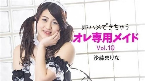 """Discrete Maid Is Ready For Naughty Care Vol10 in """"Marina Sato"""" [FullHD]"""