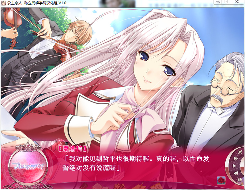 [ADV/汉化]公主恋人 精翻汉化版 PC+安卓+正番+里番 4