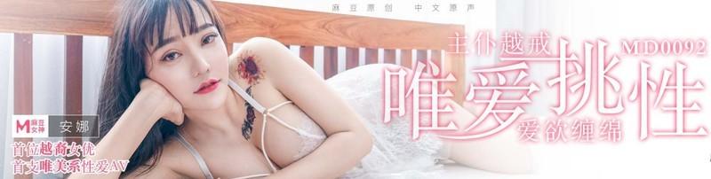 最新國產AV佳作-首位越裔女優『安娜』唯愛挑性盡情釋放主僕越界