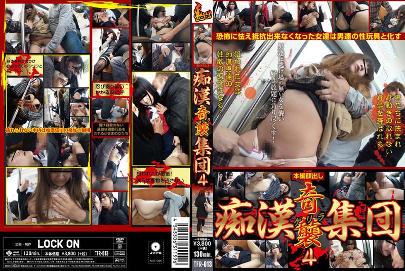 TFR-013 痴漢奇襲集団4