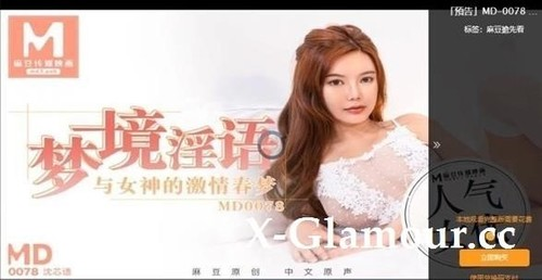 Shen Xinyu Dream Dirty Talk And The Passionate Spring Dream Of The Goddess Model Media [FullHD]