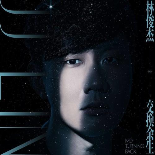 [國語]2020-09-16林俊傑-交換餘生