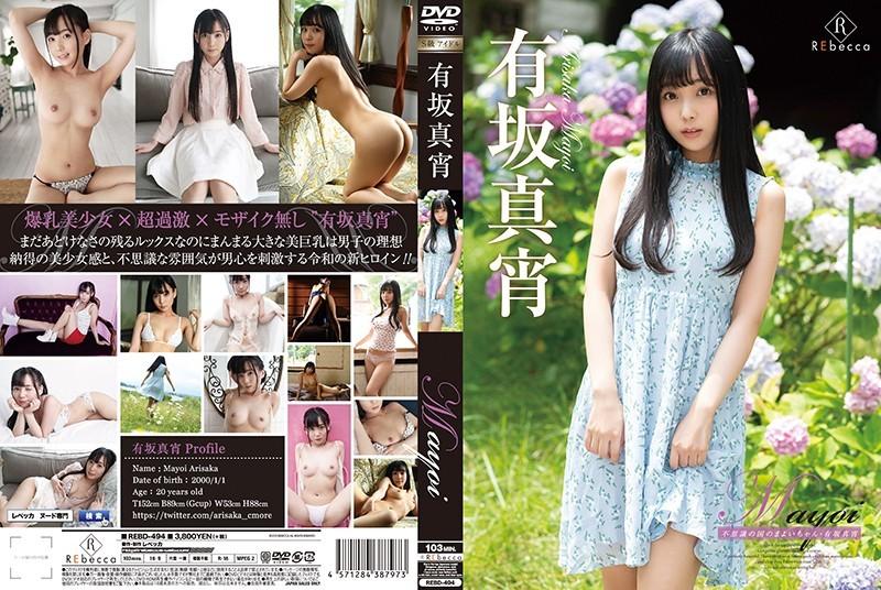 REBD-494-Mayoi不思議の国のまよいちゃん有坂真宵