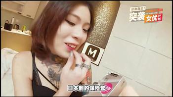 91国产剧情93-EP2女优突袭计划之刺青女神艾秋-坏坏女神的特殊癖