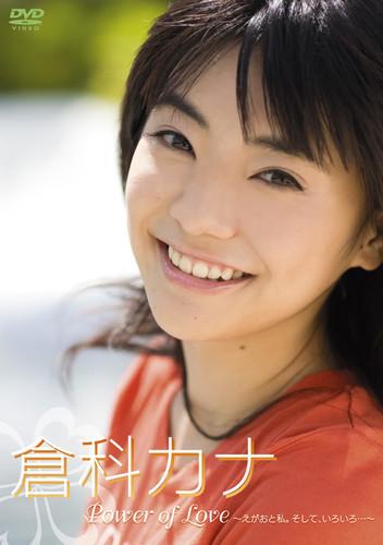 [KANA-001] Kana Kurashina 倉科カナ - Power of Love~えがおと私。そして、いろいろ・・・~