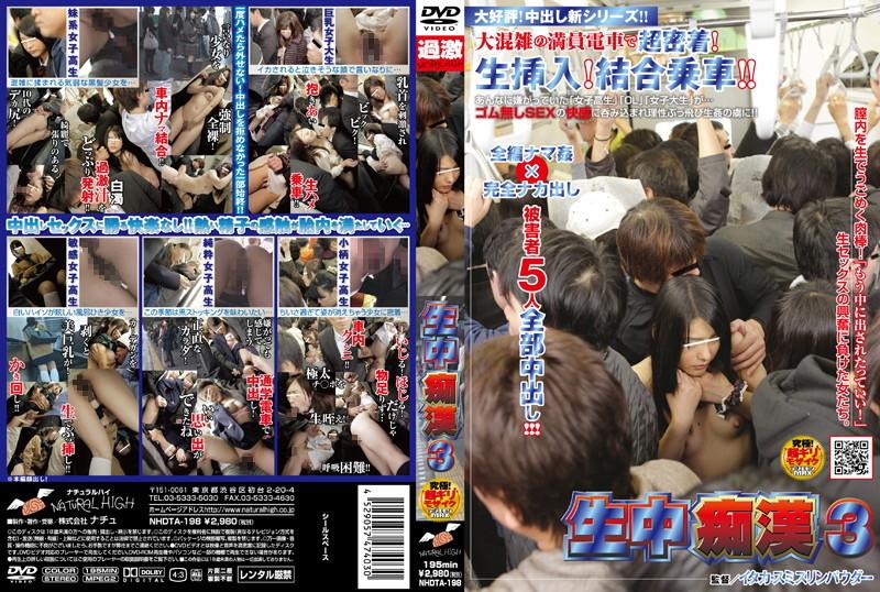 NHDTA-198 生中痴漢 3