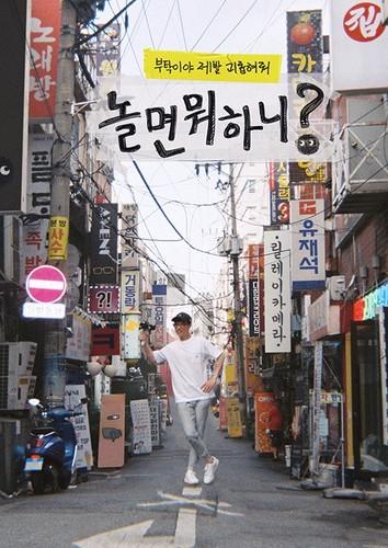 [韓綜]MBC-玩什麼好呢-EP73