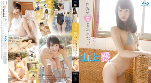 [BSTAR-023] Ai Yamagami 山上愛 - きみの愛を忘れない~揺れ動く17歳の思い~ Blu-ra