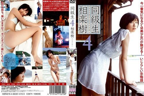 [SYD-615] Itsuki Sagara 相楽樹 - 同級生4