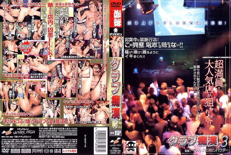 NHDT-191 クラブ痴漢 3