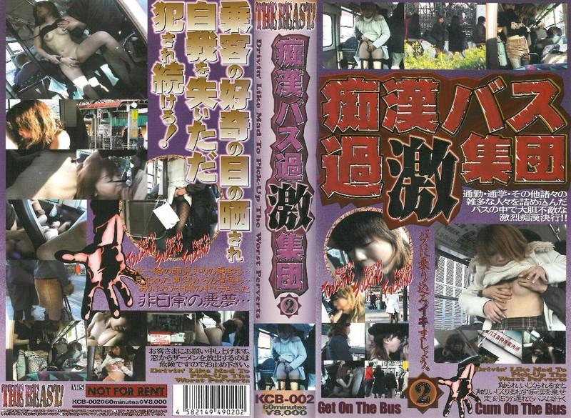 KCB-002 痴漢バス過激集団2