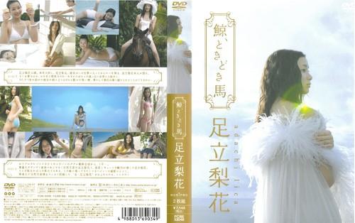 [PCBE-53048] Rika Adachi 足立梨花 - 鯨、ときどき馬