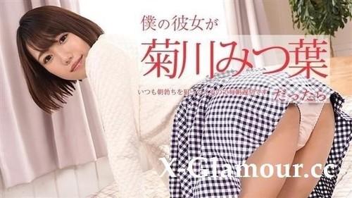 Amateurs - Mitsuha Kikukawa - If My Girlfirend Is Mitsuha Kikukawa I Would Be Late At Work Everyday (2020/FullHD)