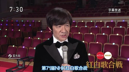 【簡中日語】2020-12-31第71屆NHK紅白歌合戰