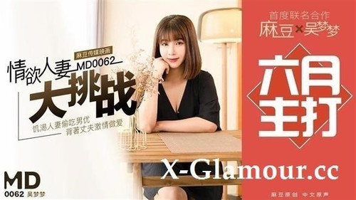 Wu Mengmeng Wu Mengmengs Lust For The Wifes Challenge Model Media [HD]
