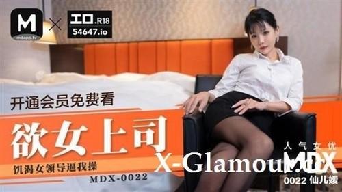 Xian Er Ai Hungry Female Boss Model Media [HD]
