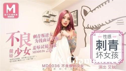 Ai Qiu Bad Girl, Interview For Money Model Media [HD]