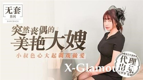 Wu Mengmeng Suddenly Widowed Glamorous Sister-In-Law  Brother-In-Law Has Sex Model Media [HD]