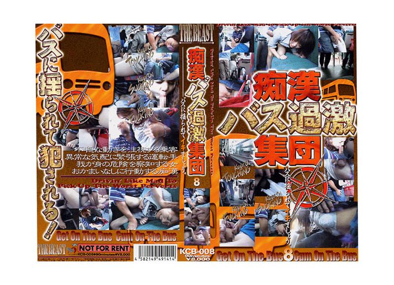 KCB-008 痴漢バス過激集団8