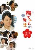 【外掛繁中日語全156集1080P】【第6~9集】小梅醫生:堀北真希、高橋克實