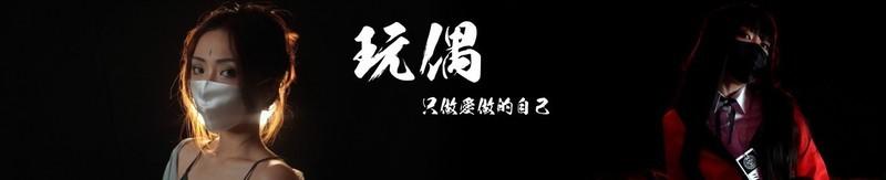 P站網紅『HongKongDoll』最新力作-玩偶姐姐甜美遊戲陪玩被富二代忽悠上了床【水印】