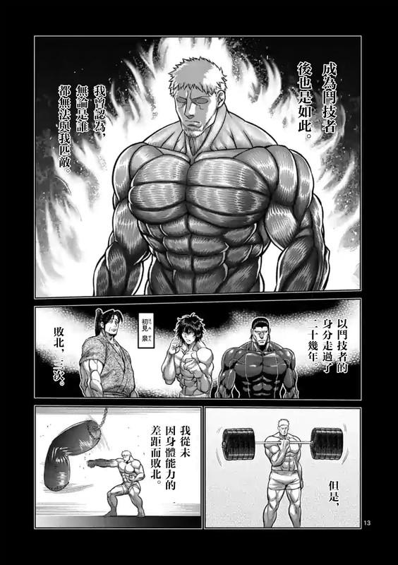 [線上]拳願奧米加127