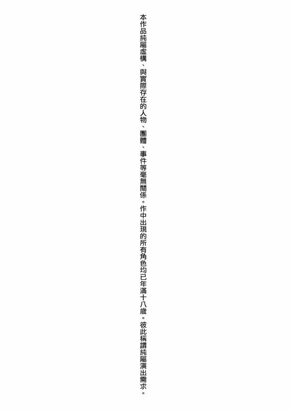 18禁H漫中文整本-紗惠是我的人形自慰套