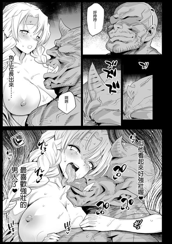 18禁H漫-最強血鬼術直接中出懷孕