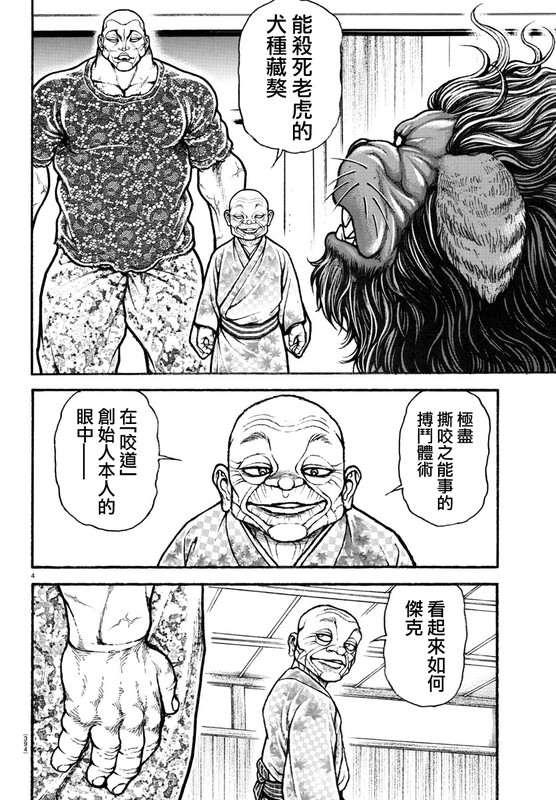 [線上]拳願奥米加129&刃牙道Ⅱ108