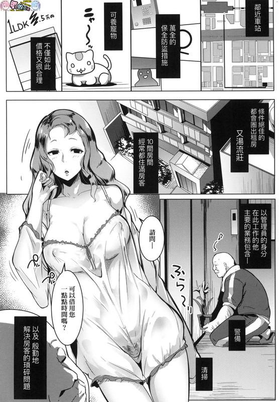 中文H漫-淫蕩公寓...我這阿伯管理員賺到了!!